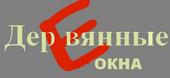 Деревянные окна Волгоград Офис продаж